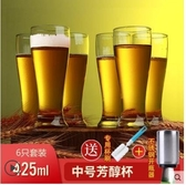 【中號芳醇杯】6只425ml】玻璃大號抖音啤酒杯網紅創意扎啤杯精釀小麥酒杯酒吧酒具