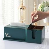輕奢紙巾盒客廳茶幾遙控器收納盒多功能抽紙盒餐廳北歐創意家用 一米陽光