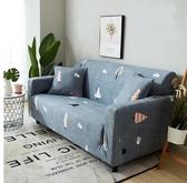 沙發罩沙發套萬能全包彈力沙發罩全蓋通用沙發墊單人貴妃組合四季沙發巾交換禮物