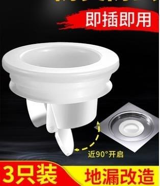 潛水艇地漏防臭芯衛生間廁所下水道蓋防蟲反水反味防臭器硅膠內芯 解憂
