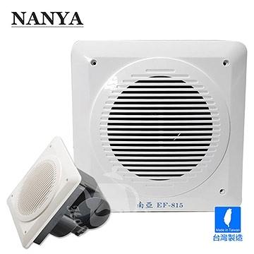 【南紡購物中心】【南亞牌】MIT台灣製造 靜音側排浴室通風扇/排風扇/抽風機(不含安裝) EF-815