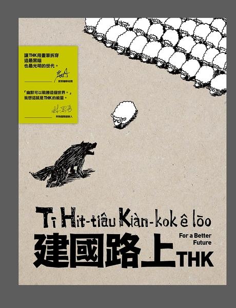 (二手書)建國路上 Tī Hit-tiâu Kiàn-kok ê lōo