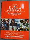【書寶二手書T8/語言學習_FA2】Janet的英語遊樂園_謝怡芬