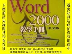 二手書博民逛書店國姮劭《Word中文版2000教學手冊》基峯資訊股份有限公司9品