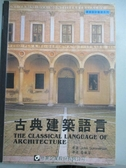 【書寶二手書T1/建築_NSU】古典建築語言 The classical language of architecture_John Summerson/著