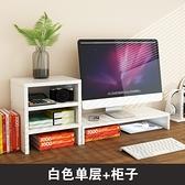 電腦顯示器增高架子辦公室桌面屏收納墊高置物架支架台式底座架子