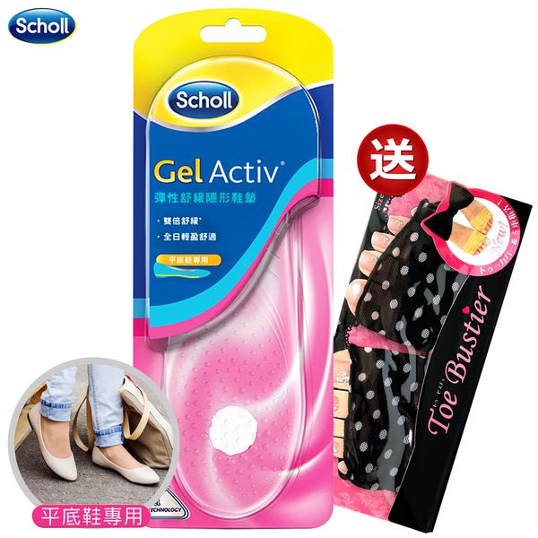 Scholl爽健-Gel Activ彈性舒緩隱形鞋墊 (平底鞋專用)送五指吸汗前掌襪套