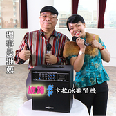 藍芽卡拉OK歡唱機60瓦旋鋒SF-300系列Youtube卡拉OK歌曲伴唱機(展示新機)