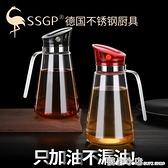 德國SSGP防漏油瓶家用廚房歐式自動開合油罐醬油醋調料瓶套裝油壺 蘇菲小店