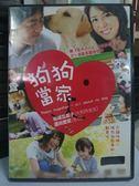 挖寶二手片-E13-081-正版DVD*日片【狗狗當家】-松嶋菜菜子*蘆田愛菜