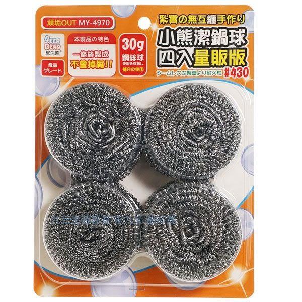 【九元生活百貨】皮久熊 俐潔潔鍋球/4入量販組 #430不鏽鋼 鋼絲球 洗鍋刷