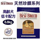 *KING*BEST BREED貝斯比天然珍饌系列 高齡犬低卡配方 6.8kg 狗糧