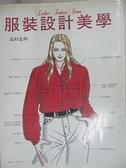 【書寶二手書T2/設計_KSA】服裝設計美學_高村是州