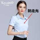 短袖襯衫可訊爾新白襯衫女夏短袖OL職業裝工作服正裝工裝大碼半袖襯衣女裝 小確幸
