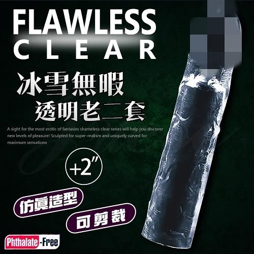 傳說情趣~Flawless Clear 冰雪無暇透明增粗加長水晶套-2吋(特)