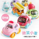 微笑交通口袋迷你小車車 8入組 小汽車 玩具 交通車