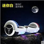 電動平衡車雙輪智能代步車兩輪體感車MJBL 中秋節禮物