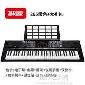 電子琴成人多功能電子琴專業61鍵初學入門智慧鋼琴兒童幼師教學家用 陽光好物