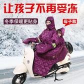 騎車騎電動摩托車親子款擋風被加厚絨連體保暖護膝男女防風衣冬季 遇見初晴