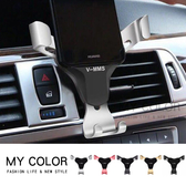 手機支架 空調 出風口 導航架 汽車用品 車載 金屬 iphone 車架 冷氣口 車用手機支架【T014】MY COLOR