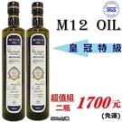 (二瓶優惠組合)皇冠特級M12中鏈椰子油...