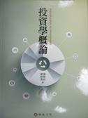 【書寶二手書T5/大學商學_ZBO】投資學概論_楊朝成