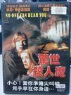 挖寶二手片-E11-014-正版DVD*電影【驚世殺人魔】凱莉麥克吉麗斯*貝瑞卡賓