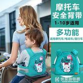 電動摩托車兒童安全帶騎坐電瓶車寶寶綁帶小孩背帶後座防摔保護帶 快意購物網