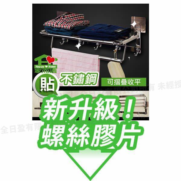 (最新改版)家而適 304不鏽鋼 毛巾架(可摺疊) 置衣架 浴室置物架 收納架