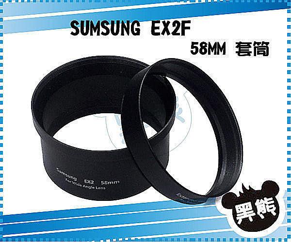 è黑熊館é SAMSUNG EX-2F EX-1 TL500 EX2F EX1 58mm 專業級 鋁合金轉接套筒 轉接環