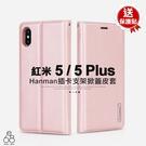 贈貼 隱形磁扣 Xiaomi 紅米5 / 紅米5 Plus 皮套 附掛繩 插卡 手機殼 皮革 支架 側掀