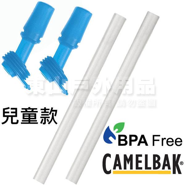 CamelBak 1376401000藍 兒童水壺咬嘴+吸管配件組 CB兒童400ml運動水壺替換組 醫療級矽膠