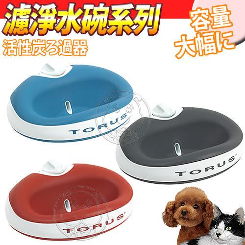 【培菓平價寵物網】TORUS》陀螺士心愛寵物狗狗貓咪濾淨水碗系列1L
