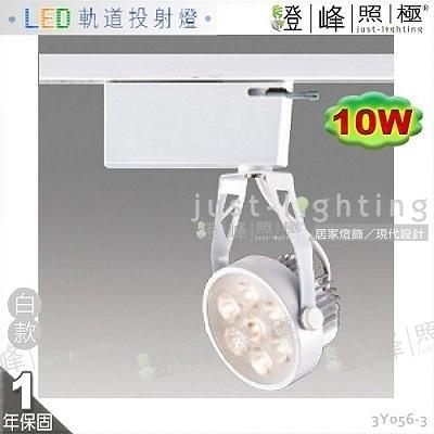 【LED軌道燈】LED 10W 台灣隆達晶片 全電壓 白款 商空首選【燈峰照極】3Y056-3