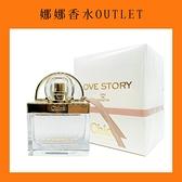 Chloe 克羅埃 Love Story 愛情故事 晨曦淡香水 30ml 【娜娜香水美妝】