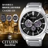 【公司貨保固】CITIZEN CA4280-53E 光動能男錶