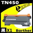 【速買通】Brother TN-450/TN450 相容碳粉匣