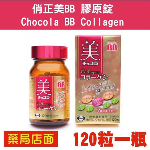 俏正美BB 膠原錠 Chocola BB Collagen 120粒(原廠公司貨非水貨) 元氣健康館