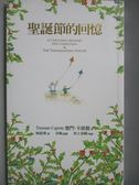 【書寶二手書T1/兒童文學_MBE】聖誕節的回憶_柯倩華, 楚門.卡波提