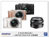 登錄送禮券2000元~ OLYMPUS E-PL10 + M1718 17mm F1.8 定焦鏡組 (EPL10,公司貨)