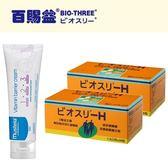 百賜益BIO-THREE共生三益菌2盒+衛蓓欣VBC全效雙護膏50ml