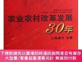 簡體書-十日到貨 R3YY【農業農村改革發展30年】 9787109129276 中國農業出版社 作者:作者:孫