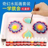 水拓畫套裝浮水畫水影畫工具材料兒童顏料安全畫畫塗鴉濕拓畫【全館免運】