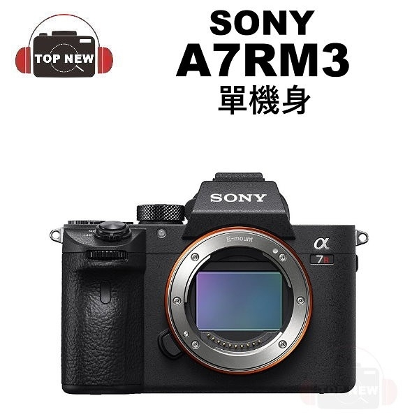 Sony A7R Mark III Wi-Fi A7R III 單機身 全片幅單眼相機 # A7RM3 A7R3 公司貨《台南-上新》
