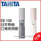 日本代購 正版 TANITA 口臭檢測器...
