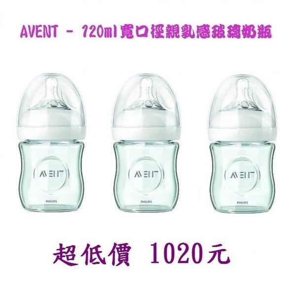 *美馨兒* AVENT-120ml寬口徑親乳感玻璃奶瓶X3盒 1020元