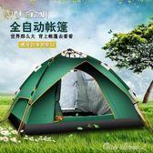 黑金剛全自動帳篷戶外3-4人二室一廳加厚防雨2人單人野營野外露營父親節促銷 igo