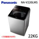 【Panasonic國際】22KG 變頻直立式洗衣機 NA-V220LMS 來店更優惠