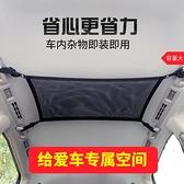 汽車置物架 汽車網兜置物袋多功能懸掛式車內儲物固定頂棚收納袋車載用品自駕 美物 交換禮物