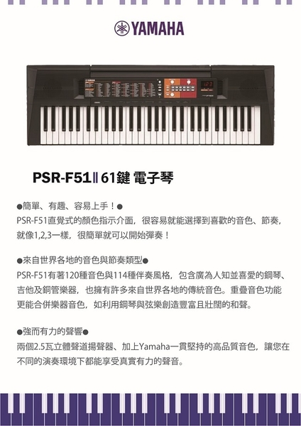 【非凡樂器】YAMAHA PSR-F51/ 61鍵電子琴 / 公司貨保固